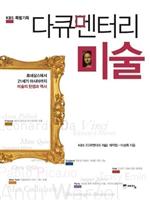 KBS 특별기획 다큐멘터리 미술