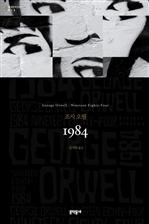 1984 - 세계문학전집 015