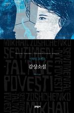 감상소설 - 세계문학전집 073