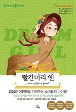 빨간머리 앤 (꿈꾸는소녀 Y 시리즈 1)