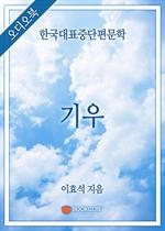 [오디오북] 한국대표중단편문학 - 기우