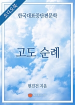 [오디오북] 한국대표중단편문학 - 고도 순례