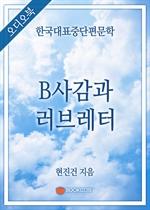 [오디오북] 한국대표중단편문학 - B사감과 러브레터