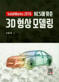 3D 형상 모델링