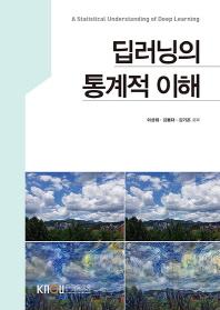 딥러닝의통계적이해(2학기, 워크북포함)