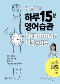 이보영의 하루15분 영어습관 Grammar Usage(하루 15분의 기적 4)