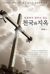 성경에서 말하고 있는 천국과 지옥