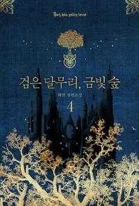 검은 달무리, 금빛 숲. 4