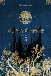 검은 달무리, 금빛 숲. 5